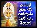 story of Dhanvantari brief history from puranas and  Mantra for Healing | Dhanvantri Mantra Chants