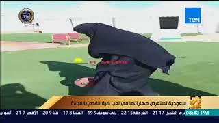 رأى عام - سعودية تستعرض مهاراتها في لعب كرة القدم بالعباءة thumbnail
