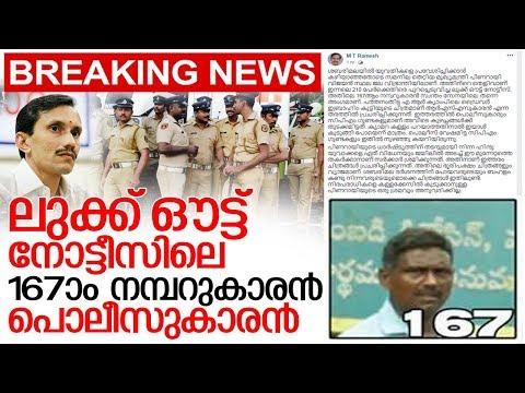 സംഘികള്ക്ക് പണി കൊടുക്കാന് ഇറങ്ങിയ പൊലീസിന് പണി കിട്ടിയത് ഇങ്ങനെ I Kerala police