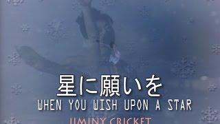 星に願いを (カラオケ) JIMINY CRICKET