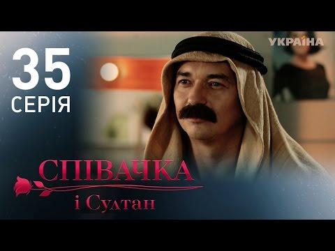 Певица и султан (35 серия)