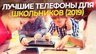 КАКОЙ СМАРТФОН КУПИТЬ ШКОЛЬНИКУ 2019 2020 ГОД