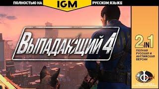 Дословный трейлер: Выпадение 4 (Fallout 4)