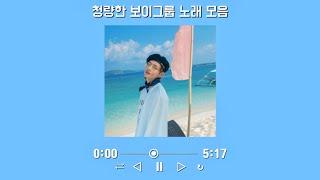 청량한 남자 아이돌 노래 모음 ? | PLAYLIST
