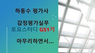 [감정평가사시험] 하동수 평가사 - 토요스터디 GS1기…