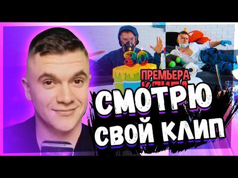 """АУРУМ СМОТРИТ: КЛИП """"ДЕНЬ РОЖДЕНИЕ НА КАРАНТИНЕ!!!"""""""