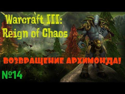 Warcraft III: Reign of Chaos №14 - ВОЗВРАЩЕНИЕ АРХИМОНДА!