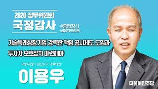 [2020 국정감사 정무위원회] 이용우 의원, 기술특례…