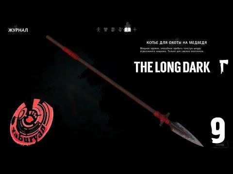 КОПЬЁ ДЛЯ ОХОТЫ НА МЕДВЕДЯ! The Long Dark #9