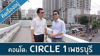 คิด.เรื่อง.อยู่ Ep.94 - รีวิวคอนโด Circle 1 Condominium