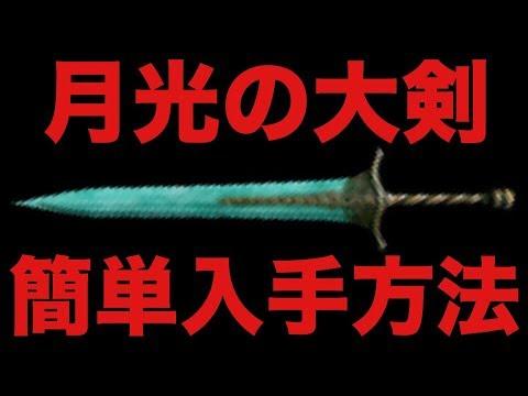 【ダークソウル2】月光の大剣 簡単入手方法【DARK SOULS 2】