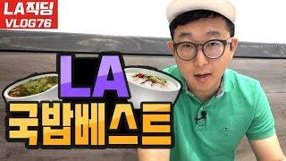 LA 국밥 실시간 베스트   스타워즈데이 - 로또터진 …