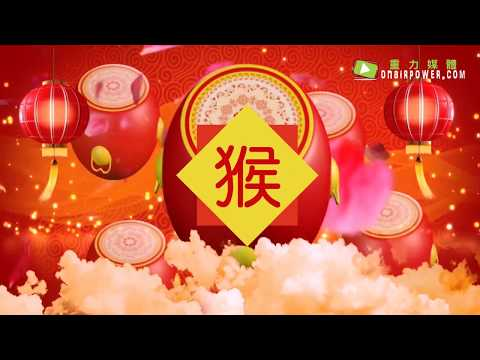 Ep10 : 2019年12生肖運程 - 猴