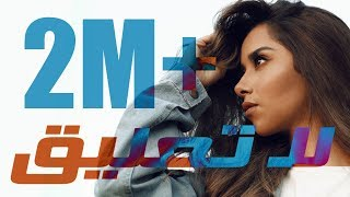 Balqees - La Taaleq [Official Lyric Video] (2019) / بلقيس - لا تعليق
