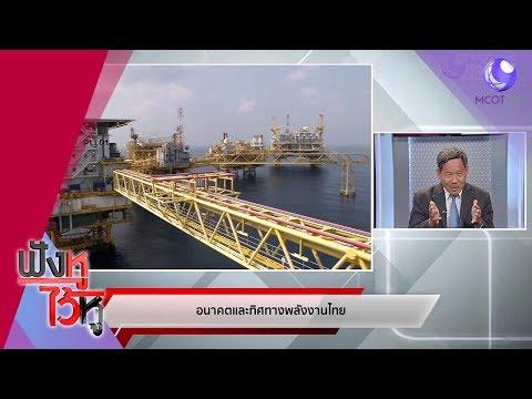 อนาคตและทิศทาง พลังงานไทย - วันที่ 02 Aug 2019