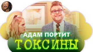 "АДАМ ПОРТИТ ВСЕ: ""Детоксикация - бред"" [Hottabych]"