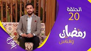 برنامج رمضان والناس   الحلقة 20