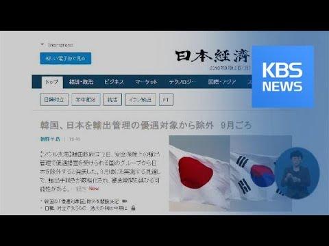 日 언론도 '日 백색국가 제외' 긴급 보도…'10월 위기설' 제기 / KBS뉴스(News)