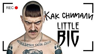 [Как снимали] Little Big - Punks not dead