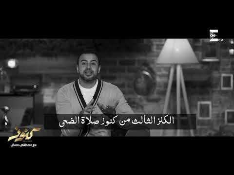 صلاة الضحى هي السكينة الروحانية أمام تحديات الحياة - مصطفى حسني
