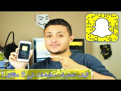 كيف تحترف سناب شات في 5 دقائق 'SnapChat'