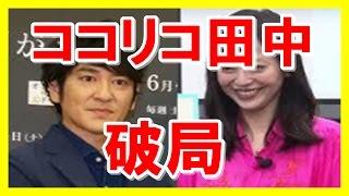 お笑いコンビ「ココリコ」の田中直樹(46)と、夫人でタレントの小日...