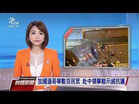 20190610公視晚間新聞