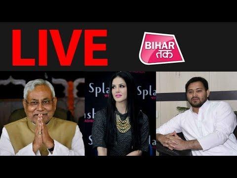 Bihar Aaj Tak Live Bulletin | Bihar Tak