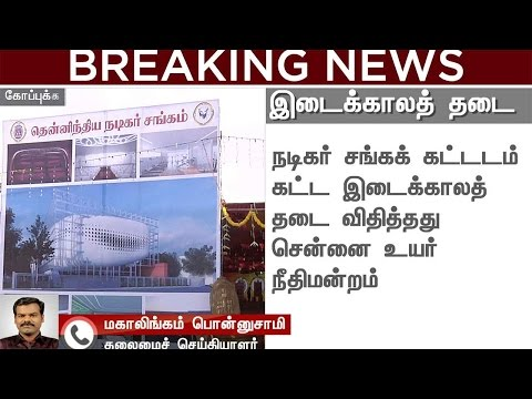 Madras High Court has imposed a interim stay to construct Nadigar sangam building