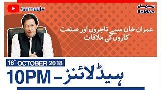 Samaa News Headlines | 10PM | SAMAA TV - Tuesday - 16 October 2018
