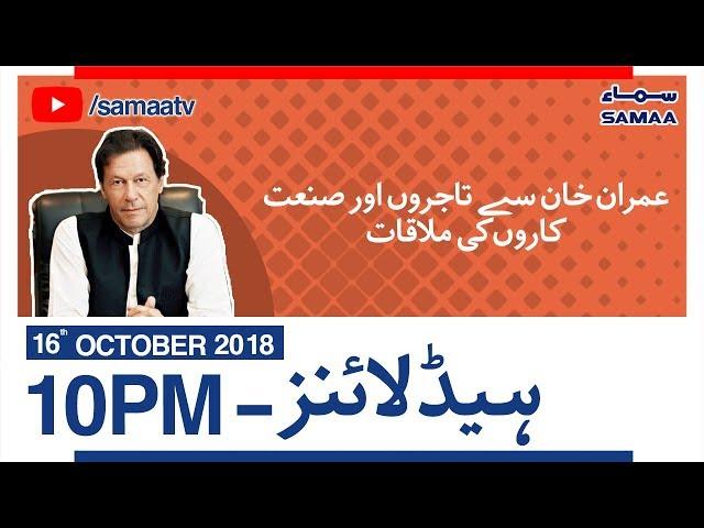 Samaa Headline - 10 PM - 16 October 2018