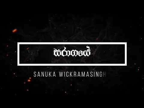 සරාගයේ LYRICS | SARAGAYE LYRICS (LYRIC VIDEO) | SANUKA WICKRAMASINGHE