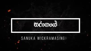 e0-b7-83-e0-b6-bb-e0-b7-8f-e0-b6-9c-e0-b6-ba-e0-b7-9a-lyrics-saragaye-lyrics-lyric---sanuka-wickramasinghe