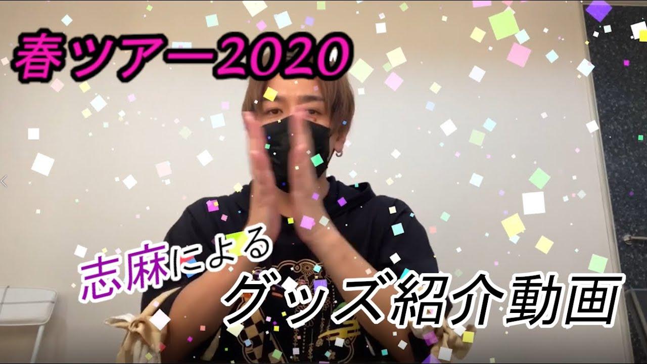 浦島 坂田 船 春 ツ 2020