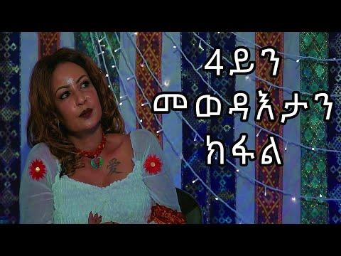 RED SEA - Interview    Helen Meles - Part 04 - ዕላል ምስ ሄለን መለስ - ራብዓይይ ክፋል