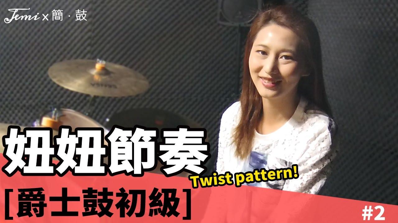 簡.鼓 #2 爵士鼓-妞妞節奏(Twist pattern) Rock'n' Roll