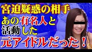 """宮迫博之のお相手 小山ひかるは、あの""""有名人""""とも活動していたアイドルグループの一員だった!【Seraph】 小山ひかる 動画 10"""