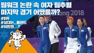 팀워크 논란 속 빙속 여자 팀추월 마지막 경기 어땠을까?/비디오머그 평창