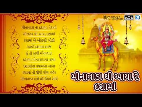 Minavada Thi Aaya Re Dashama - Dashama New Songs 2017 | Non Stop Gujarati Songs | Full Audio Songs