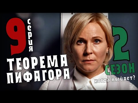 Теорема Пифагора 2 сезон 1 серия (9 серия) дата выхода, сериал Россия 1 когда продолжение