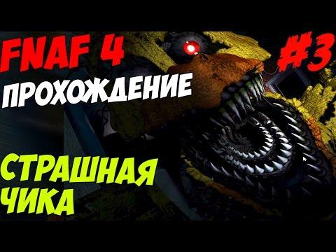 ФНАФ 4 - Игра Ночь с Фредди