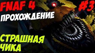 Five Nights At Freddy s 4 ПРОХОЖДЕНИЕ СТРАШНАЯ ЧИКА 5 ночей у Фредди