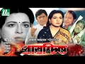 Most Popular Bangla Movie: Prayoschitto   Razzak, Shabana