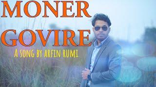 Moner Govire | আরফিন রুমি | মনের গভীরে | Arfin Rumi | New Bangla song 2020 Official picture video