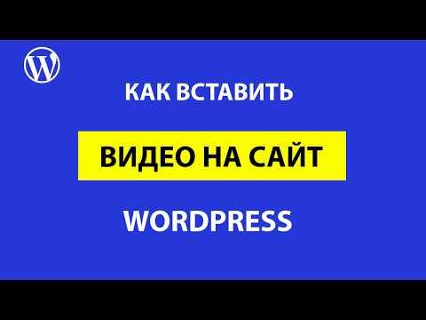 Не отображается видео на сайте вордпресс