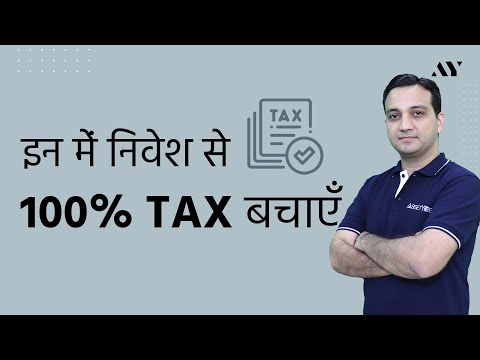 Tax Free Investments in India - EEE, EET, ETE?