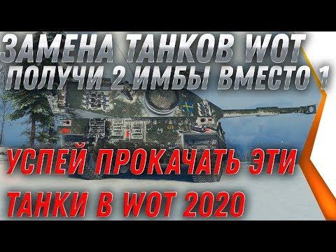 ЗАМЕНА ТАНКОВ В WOT 2020 ПОЛУЧИ 2 ИМБЫ ВМЕСТО 1 ХЛАМА. УСПЕЙ ПРОКАЧАТЬ ДО ЗАМЕНЫ В world of tanks