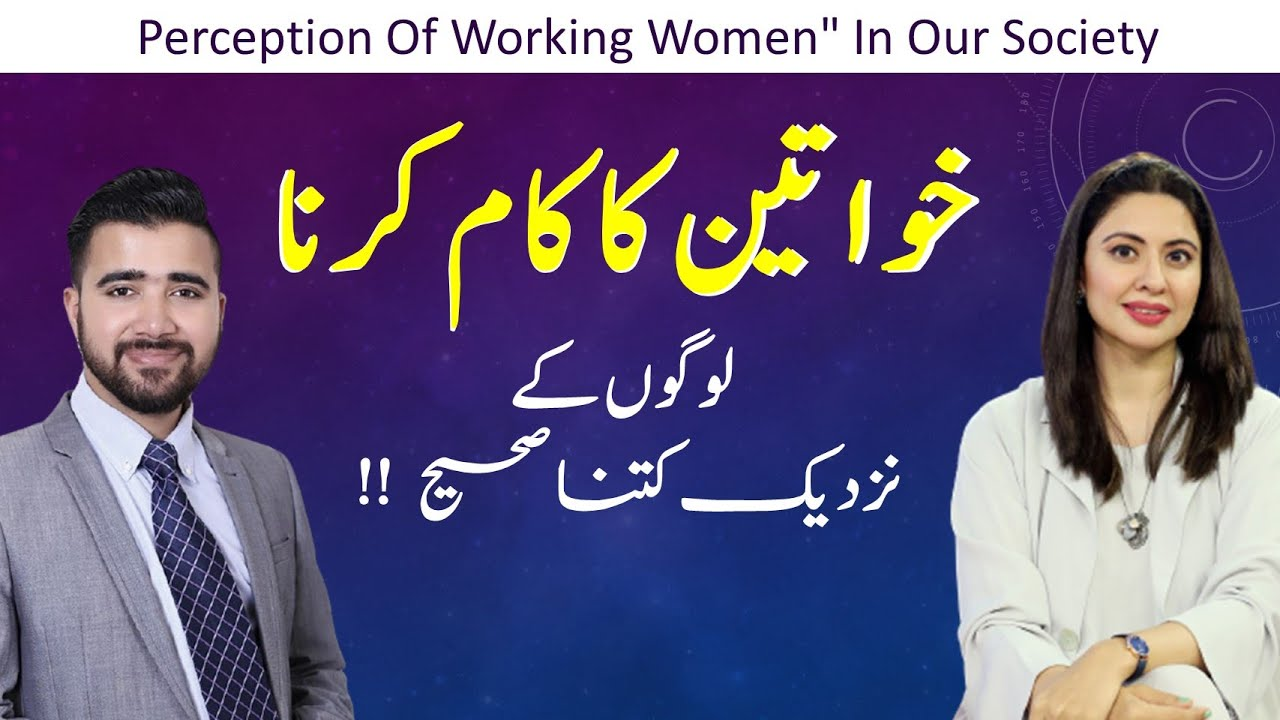 Perception of working women in our society   Aaj Pakistan morning show with sidra iqbal