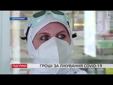 Телеканал TV5: Медзаклади Запоріжжя отримують гроші за лікування хворих на коронавірус