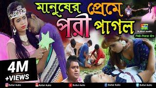 মানুষের প্রেমে পরী পাগল কিচ্ছা পালা | Manusher Preme Pori Pagol | Siraj Khan | New Kissa Pala 2019